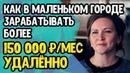 Как в маленьком городе зарабатывать более 150000 руб/мес удалённо Отзыв о франшизе InTime