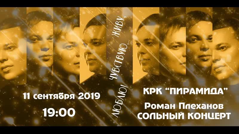 Роман Плеханов Сольный концерт Живу Чувствую Люблю