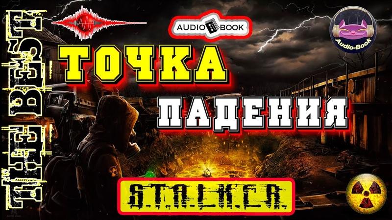 🎧📖🎤«Точка падения» 🎼[S.T.A.L.K.E.R.] 👌🏆👍Аудио_книги
