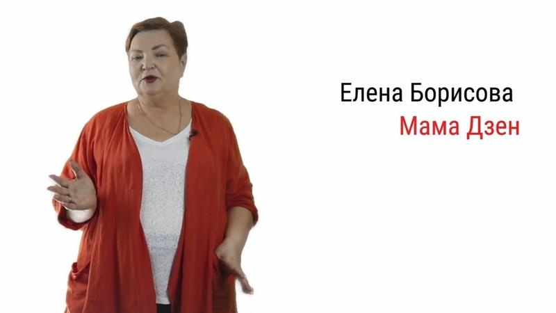 Елена МАМА ДЗЕН Борисова