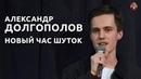 Александр Долгополов Новый час шуток