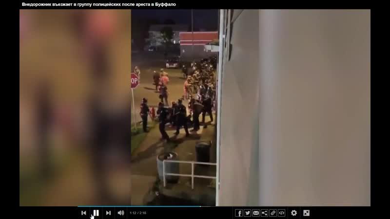 Джип таранит отряд полицейских