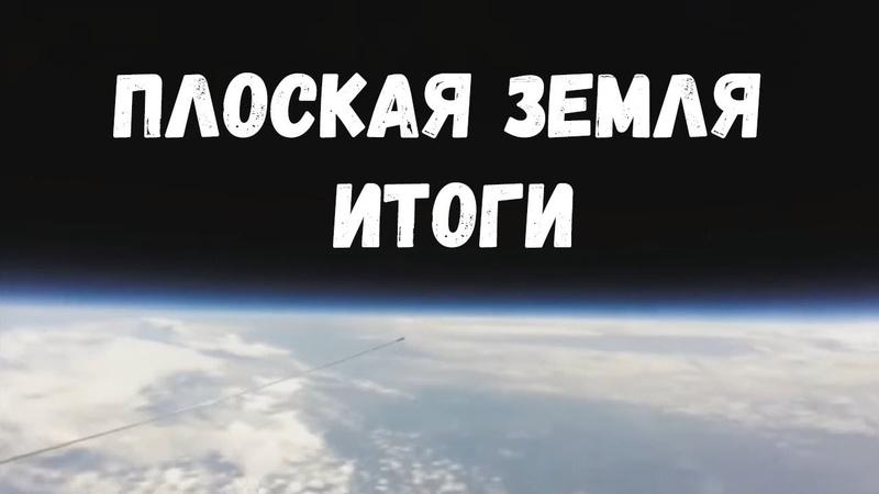 Плоская Земля Итоги