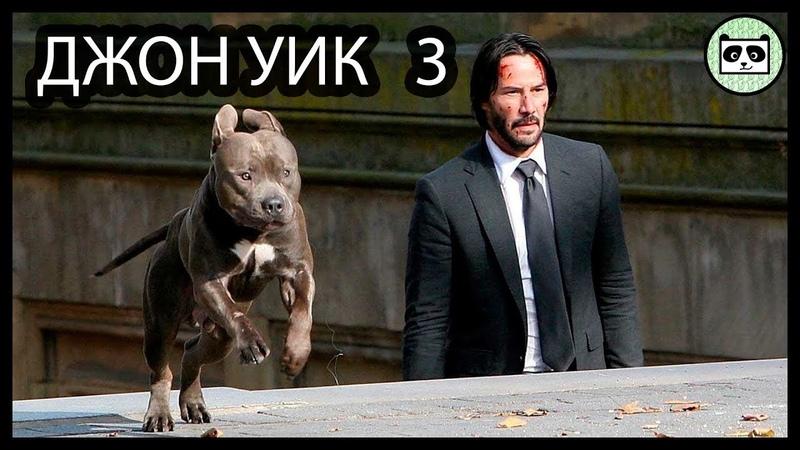 Джон Уик Обозрём кино XLVII
