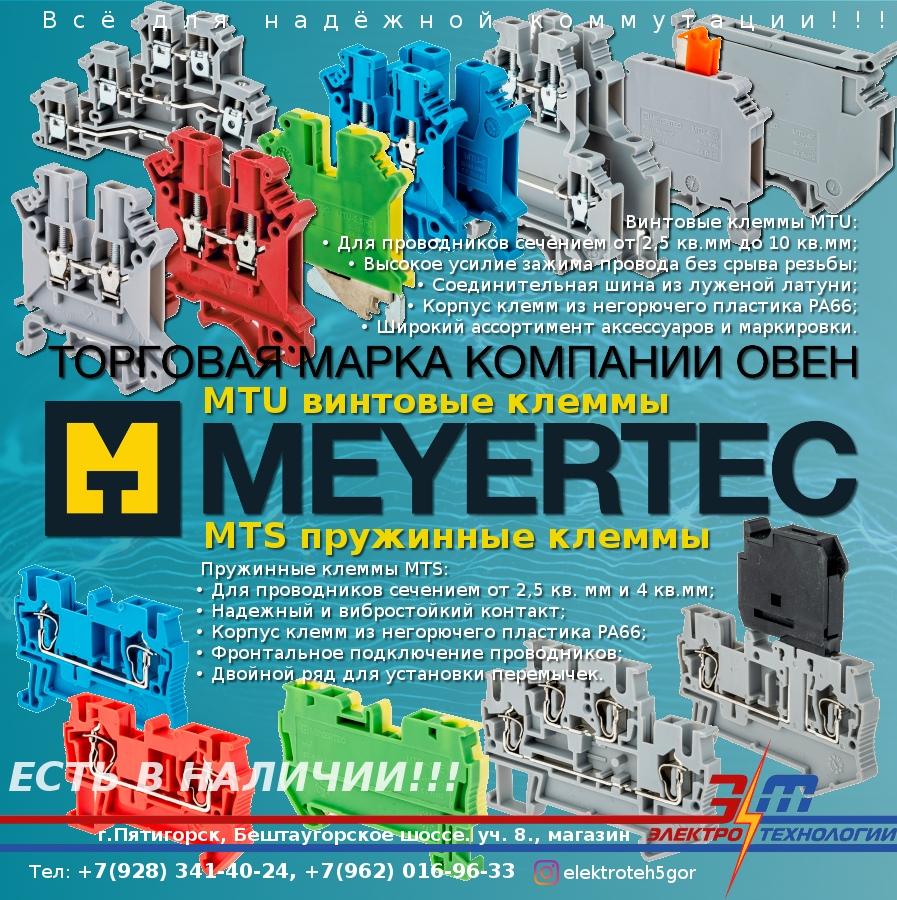Meyertec клеммы