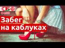 Женский забег на каблуках в Минске | ПРЯМОЙ ЭФИР