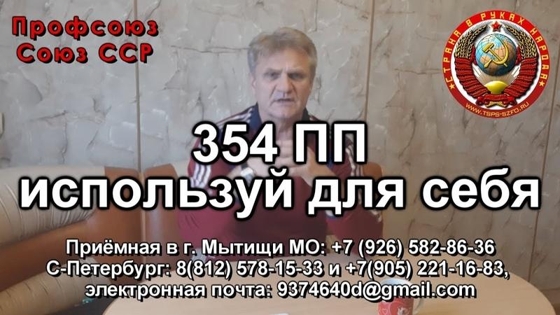 354 ПП используем в свою пользу Профсоюз Союз ССР 23 10 2019