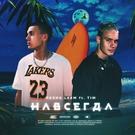 Обложка Навсегда - Pasha Leem feat. TIM