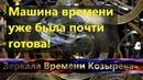 Эксперимент с Зеркалами Времени был прерван на пороге открытия Зеркала Козырева и Машина Времени