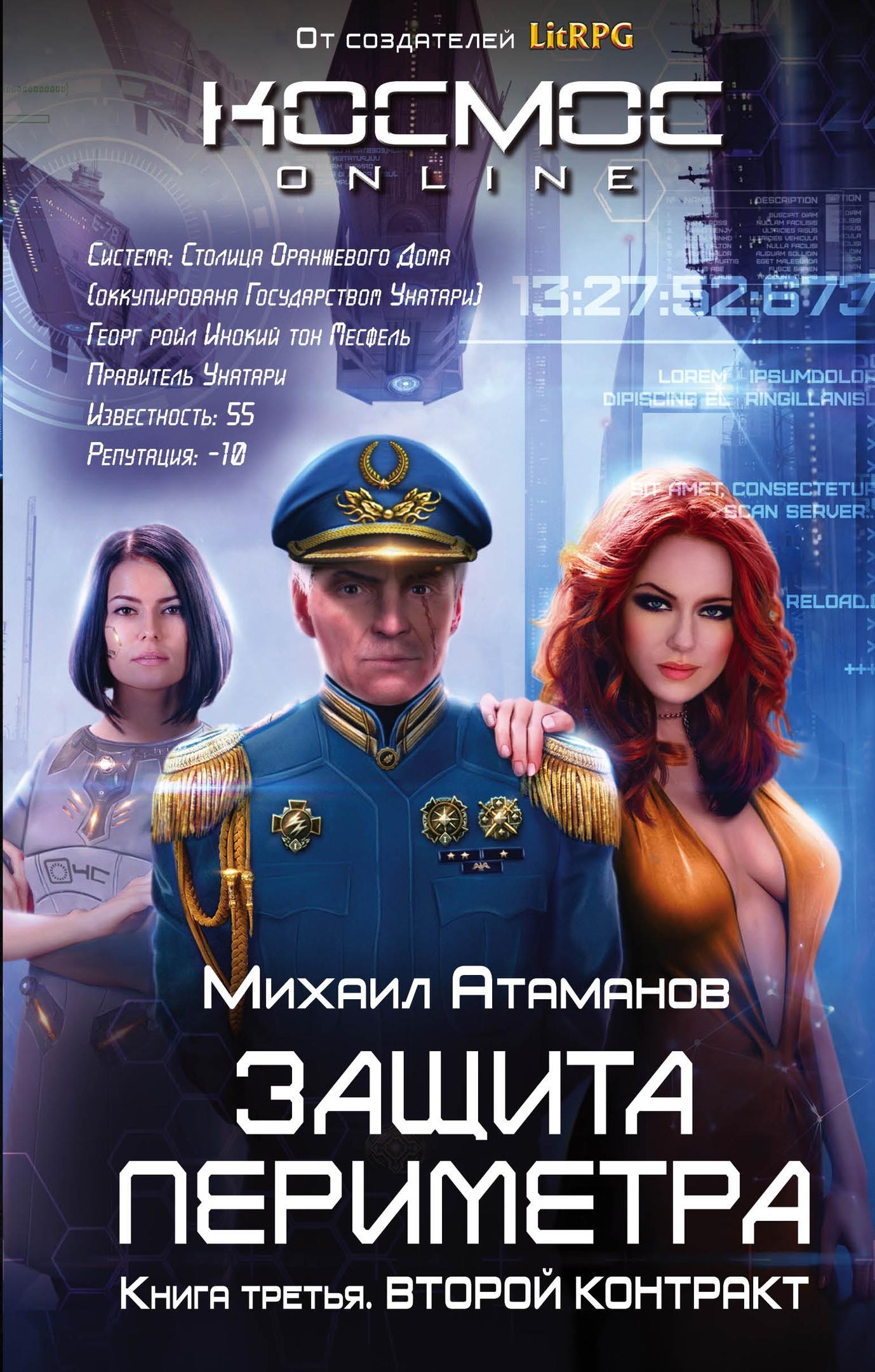 С удовольствием куплю 2 книги. Михаил Атаманов. Защита Перим
