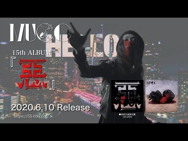 MUCC 惡 -JUSTICE- MUSIC VIDEO