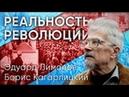 Реальность революции Б Кагарлицкий Э Лимонов