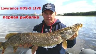 Первая рыбалка с Картплоттер Lowrance HDS 9 LIVE Active Imaging 3-1