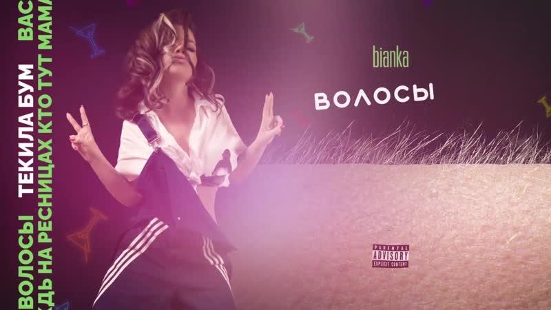 Бьянка - Текила бум (Альбом Волосы, 2019)