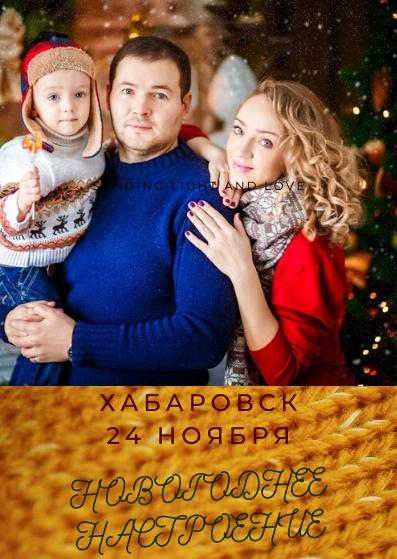 Афиша Хабаровск Новогоднее настроение