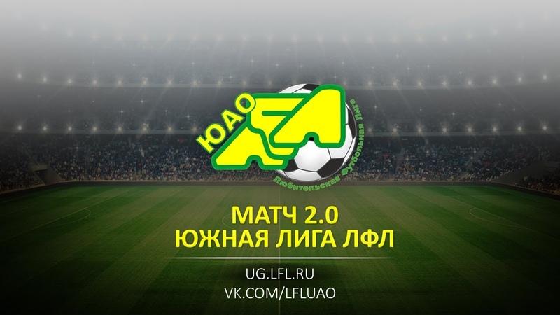 Матч 2.0. Сириус - Фортуна. (18.01.2020)