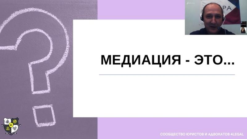 Как юристу получать от 75000 рублей в месяц с помощью медиации