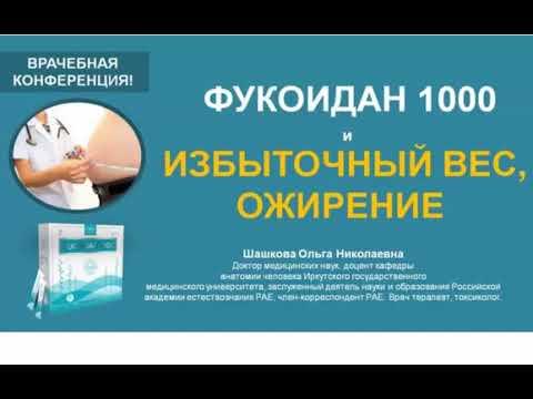ИЗБЫТОЧНЫЙ ВЕС, ОЖИРЕНИЕ и Фукоидан 1000, врачебная конференция