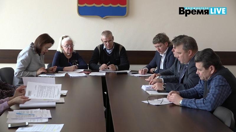 Об изменениях бюджет на 2020 год заседание комитета Думы Дзержинска по строительству и архитектуре
