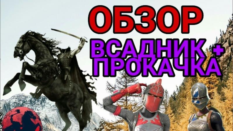 Рыцари:Битва героев - обзор на ВСАДНИКА ПРОКАЧКА ОЦЕНКА ЗАМКА!