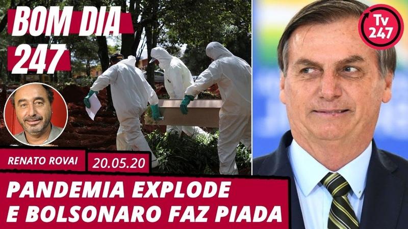 Bom dia 247: pandemia explode e Bolsonaro faz piada (20.5.20)