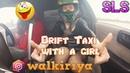 Дрифт такси с девушкой/Drift taxi with a girl/drift/walkiriya/SLS