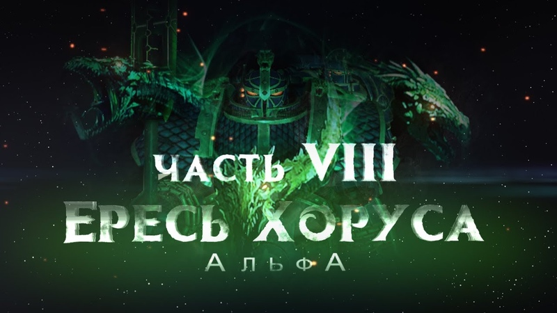 ЕРЕСЬ ХОРУСА ч8 АльфА Warhammer30k Horus Heresy