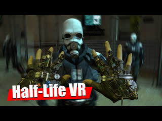🔴 халф лайф ►half-life 2 в виртуальной реальности