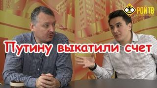 И.Стрелков/В.Жуковский. Заплатит ли Путин контрибуцию