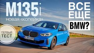 Новая копейка BMW.  Первая серия БМВ (F40), M135i. Мотор поперек и Torsen. Первый тест и обзор