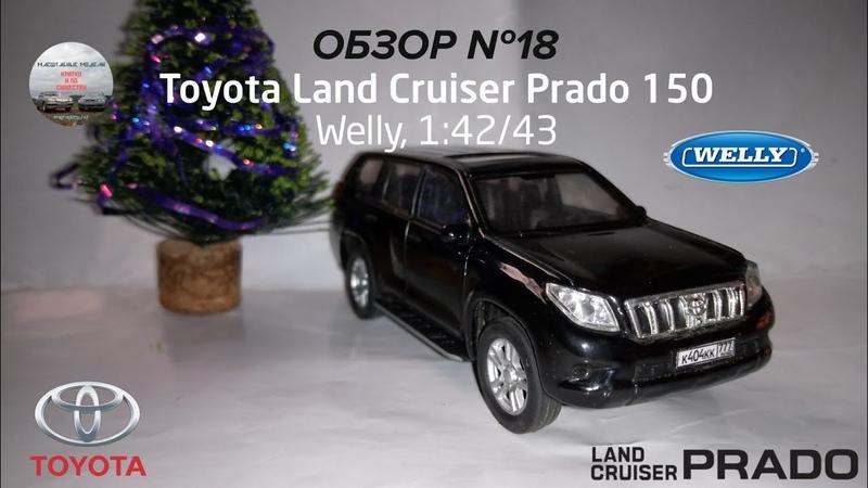 Toyota Land Cruiser Prado 150. Welly, 141-143. Обзор масштабных моделей №18