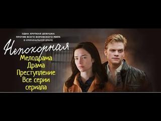 СЕРИАЛ [[НЕПОКОРНАЯ]] Русский фильм. Мелодрама.Драма.Преступление НОВИНКИ 2020 хорошие HD
