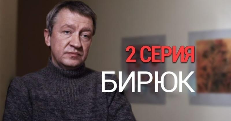 Остросюжетный фильм Бирюк 2 я серия