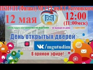 ONLINE - День открытых дверей.  Система многоуровневого межрегионального непрерывного образования
