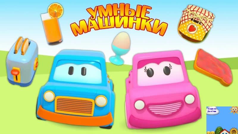Страна Детства - Умные машинки и Совенок Хоп Хоп - Готовят вкусняшки.