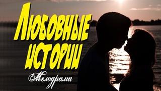 Прекрасная мелодрама о жизненных случаях - Любовные Истории @ Русские мелодрамы новинки