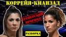 Пэнни Кианзад vs Бет Коррейя! Прогноз на бой /Разбор поединка на UFC Fight Night: Whittaker vs. Till