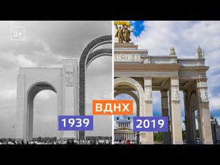 ВДНХ. Как менялась выставка 1939-2019 годы  Москва 24