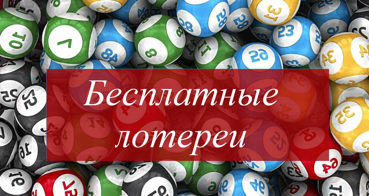 картинки лотерея с надписью лотерея