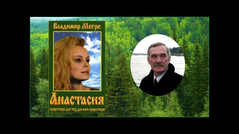 Новое послание Анастасии. Мегре.
