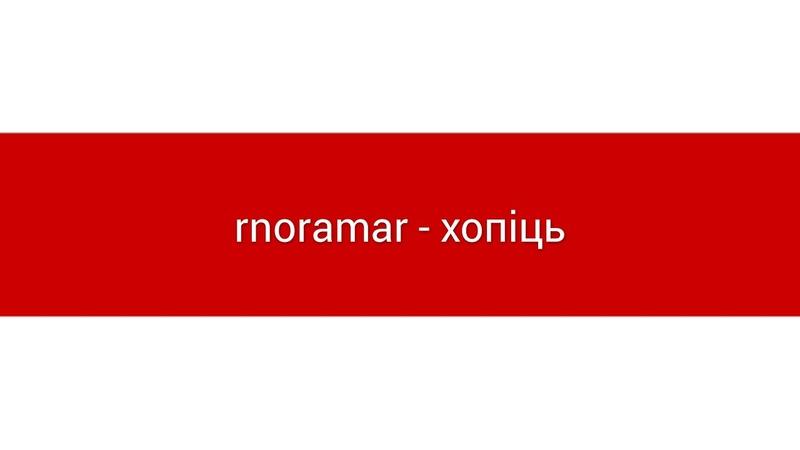 Rnoramar - хопіць муз.твор пра тое, што моцна баліць