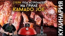 СТЕЙК НА ГРИЛЕ KAMADO JOE | Готовим стейк под Астролагер Brew Division