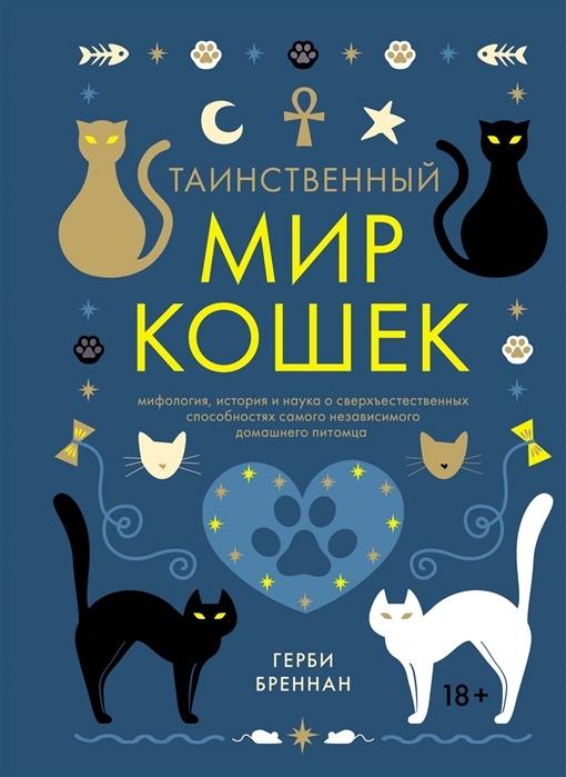 О книге «Таинственный мир кошек» Герби Бреннана