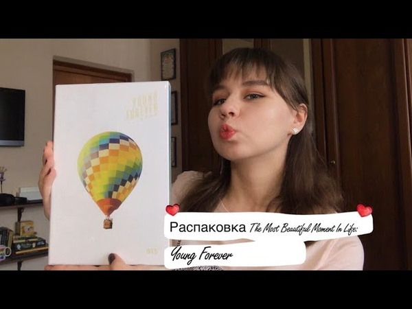 BTS - The Most Beautiful Moment In Live Young Forever - Day version Repackage | Распаковка альбома