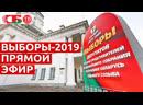 Предварительные итоги выборов депутатов Палаты представителей | ПРЯМОЙ ЭФИР