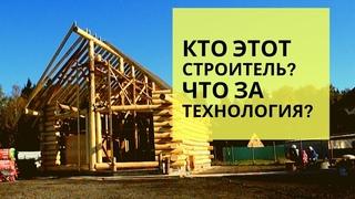 Вы НЕ поверите КТО строит этот дом...