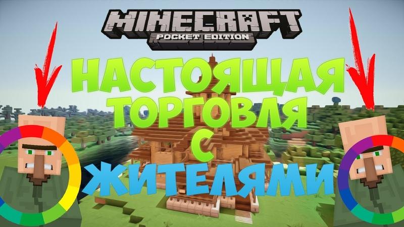 Minecraft PE 0.15.0 - 0.15.2 | Механизм торговли с ЖИТЕЛЯМИ Без модов