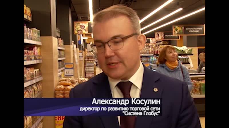 Открытие супермаркета Система Глобус на Ленина 102В