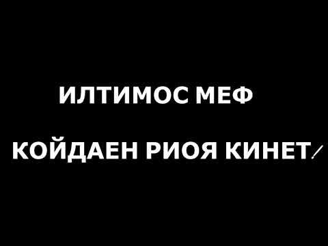 ИЛТИМОС МЕФ КОЙДАЕН РИОЯ КИНЕТ!