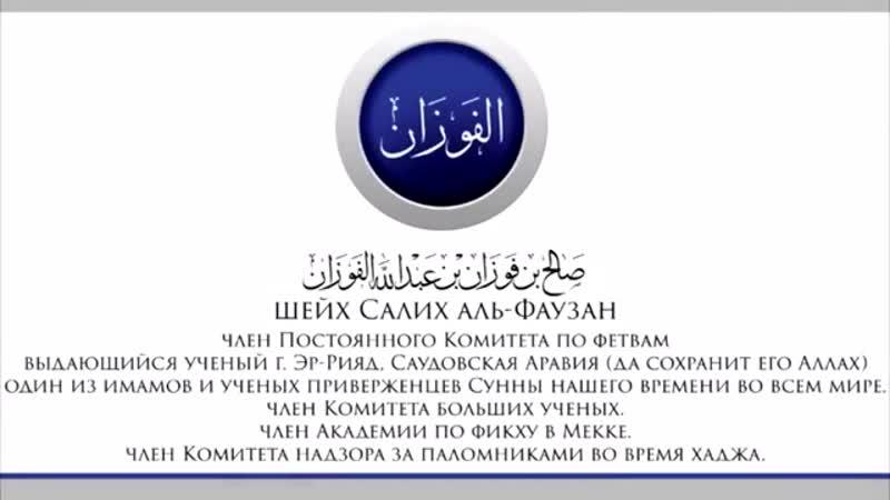 Какие дни лучшие для благих дел: последние 10 дней Рамадана или Зуль-Хиджа? | шейх Фаузан